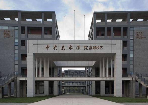 中央美术学院,北京美术校考,北京美术画室