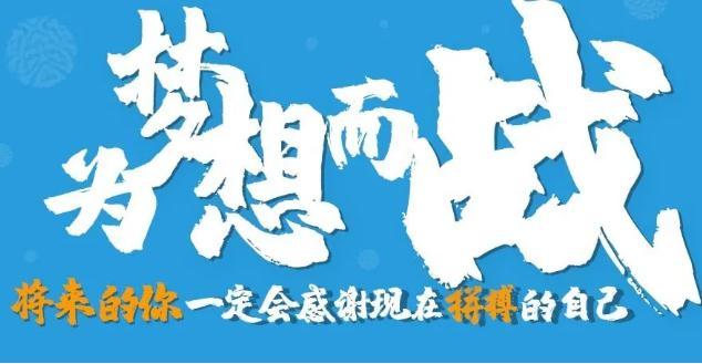 复读一次,重生一回!我命由我不由天!|北京美术培训班