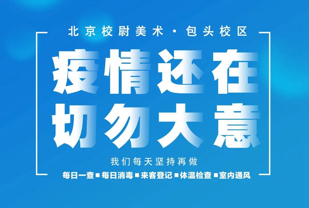 北京校尉画室,北京美术培训,北京画室