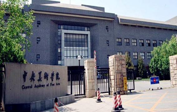中央美术学院,北京美术校考培训,北京美术画室