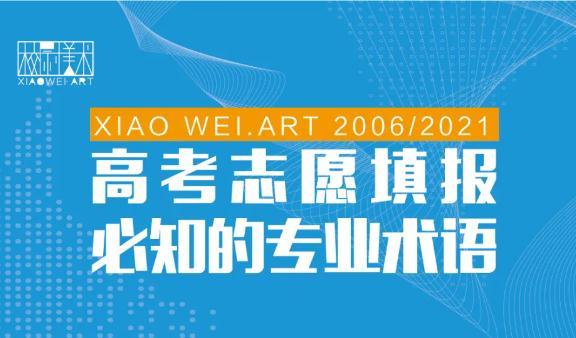 北京高考美术,北京校尉画室,北京高考志愿