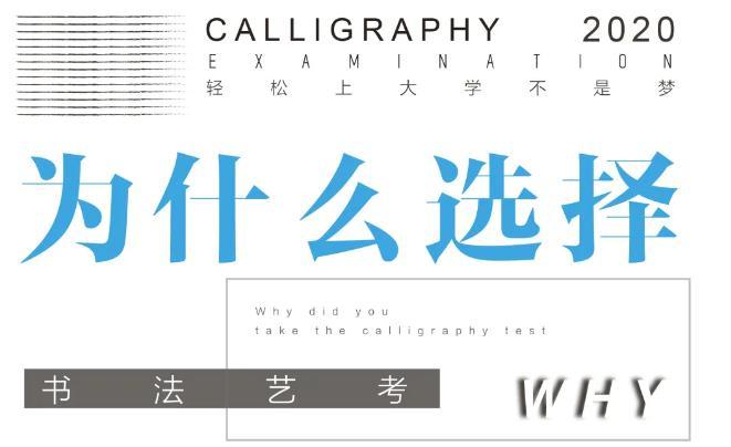 北京校尉画室,北京画室,北京书法培训
