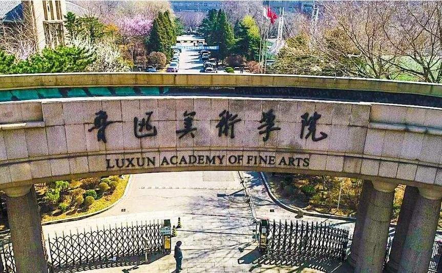 北京校尉画室,鲁迅美术学院,北京美术校考