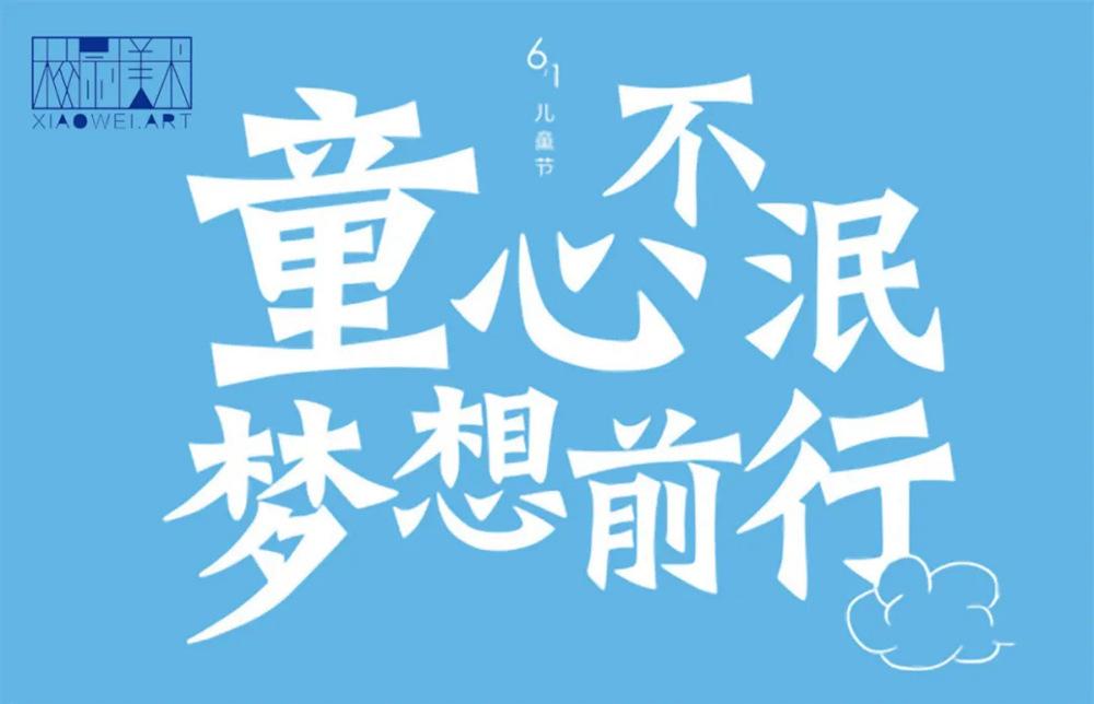北京校尉画室儿童节 | 三重好礼带给你